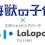 この夏、ららぽーと富士見が青に染まる!『海獣の子供』が大型コラボ!