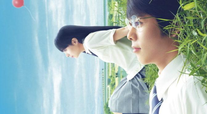 石井裕也監督 映画『町田くんの世界』ブッ飛びの世界へようこそ!特別映像解禁!