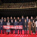西島秀俊、佐々木蔵之介、本田翼ら22名登壇!『空母いぶき』完成披露試写会
