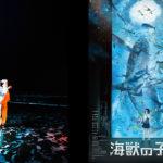 米津玄師がアニメーション映画『海獣の子供』に書き下ろし!新曲「海の幽霊」