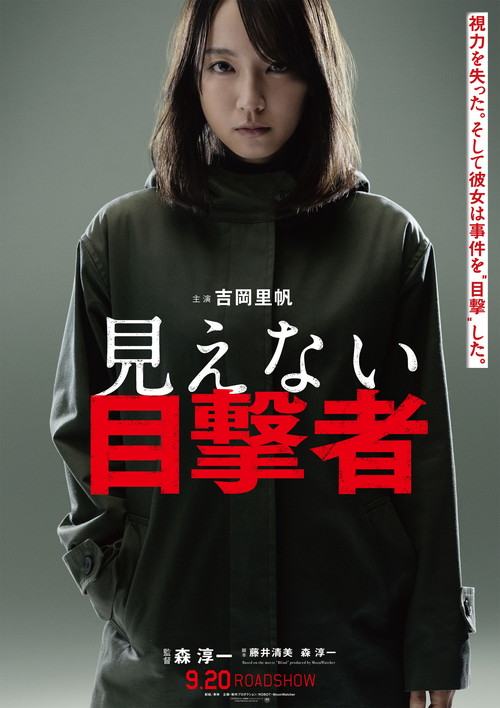 吉岡里帆 視力を失った元警察官役『見えない目撃者』