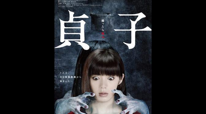 中田秀夫監督x池田エライザ『貞子』本予告&本ビジュアル&主題歌