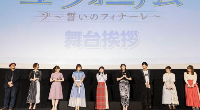 黒沢ともよら9名登壇『劇場版 響け!ユーフォニアム~誓いのフィナーレ~』
