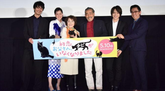 藤竜也 倍賞千恵子さんに冷たくできなくて・・・『初恋~お父さん、チビがいなくなりました』完成披露試写会
