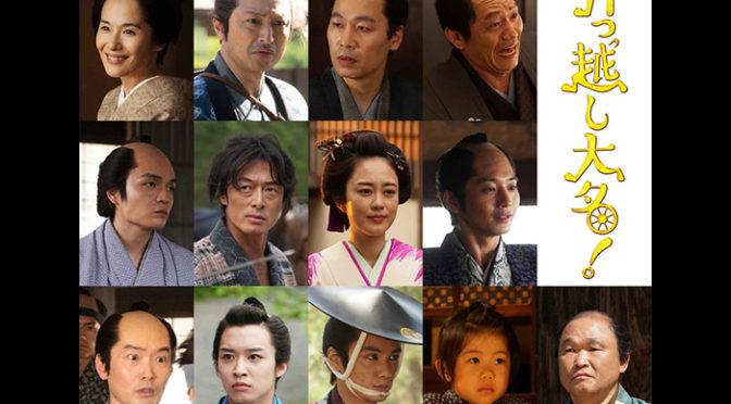 映画『引っ越し大名!』追加キャスト第2弾到着!超個性派俳優集結!