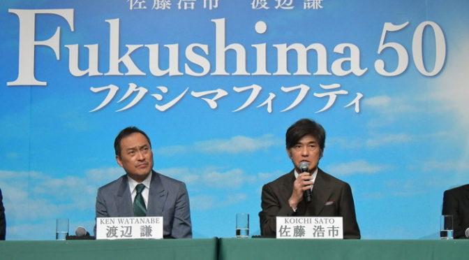 佐藤浩市x渡辺謙『Fukushima 50』記者会見 福島第一原発に残った名もなき作業員の物語