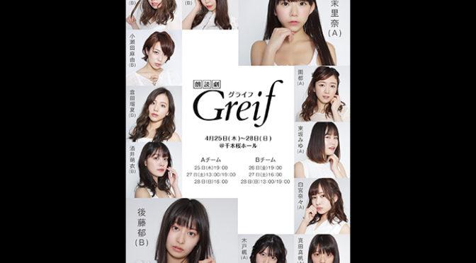 12名のアイドルが勢揃い!朗読劇『Greif』 ポスタービジュアル解禁