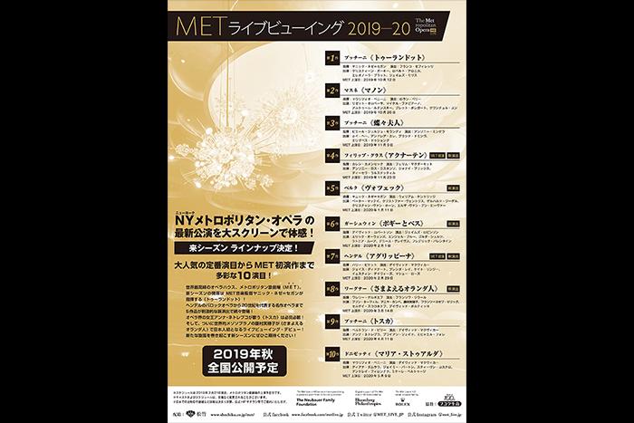 METライブビューイング2019-20 新シーズンは トゥーランドットにて開幕!