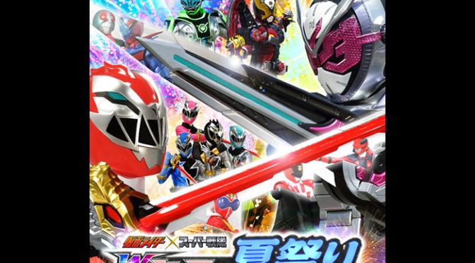 仮面ライダー×スーパー戦隊 Wヒーロー夏祭り2019 開催決定!