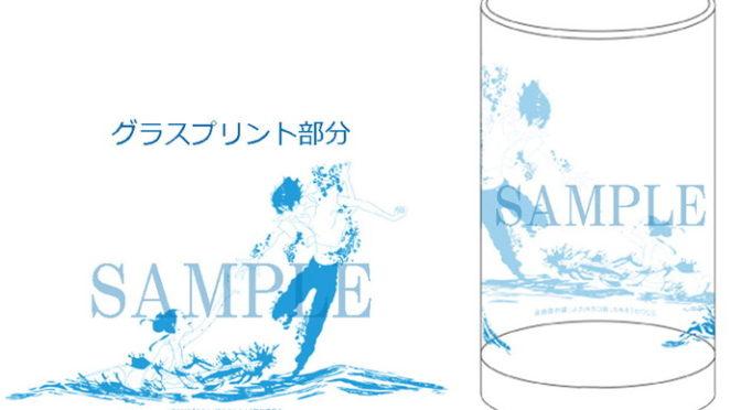 片寄涼太の劇中ボイス3種が再生コースター&グラス「きみと、波にのれたら」ムビチケ発売!