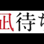 主演:香取慎吾 × 監督:白石和彌 映画『凪待ち』予告編映像到着!