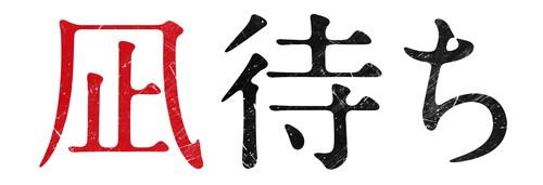 白石和彌監督、香取慎吾『凪待ち』