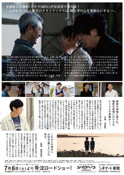 井浦新と大橋彰 映画『こはく』