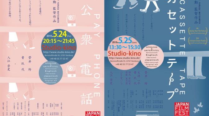 松本動監督の短篇2作品「公衆電話」「カセットテープ」が『ハンブルク日本映画祭』にて公式上映決定