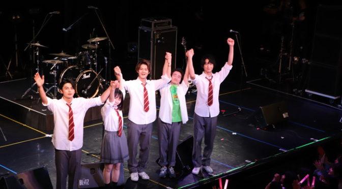 佐野勇斗、鈴木仁ら「ちい恋バンド」が「AGESTOCK2019 Spring Festival supported by Pando」のスペシャルステージで熱狂のライブステージ