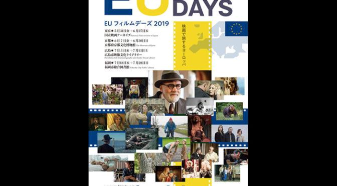 欧州連合(EU)加盟国の映画を一挙に紹介『EUフィルムデーズ2019』トークイベント実施決定