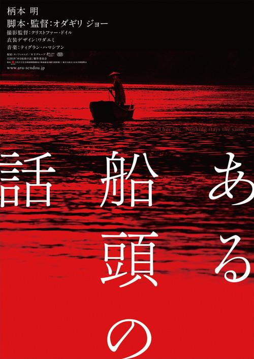 オダギリジョー長編初監督作品『ある船頭の話』第一弾ポスター