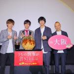 永瀬 廉(King & Prince)地元・大阪に凱旋。『うちの執事が言うことには』舞台挨拶