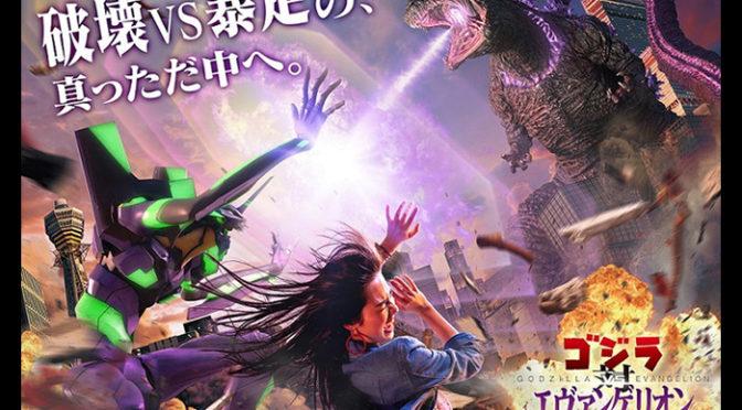 """""""キングギドラ""""の参戦が決定!USJ『ゴジラ対エヴァンゲリオン・ザ・リアル 4-D』"""