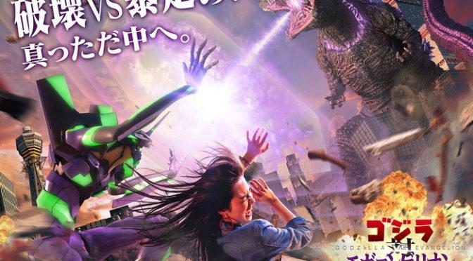 USJ第3新大阪市『使徒』ではない『ゴジラ』が大阪に出現!『ゴジラ対エヴァンゲリオン・ザ・リアル 4-D』詳細解禁!