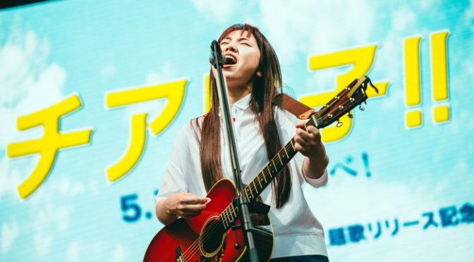 横浜流星、中尾暢樹『チア男子!!』公開直前イベントで阿部真央 主題歌熱唱!
