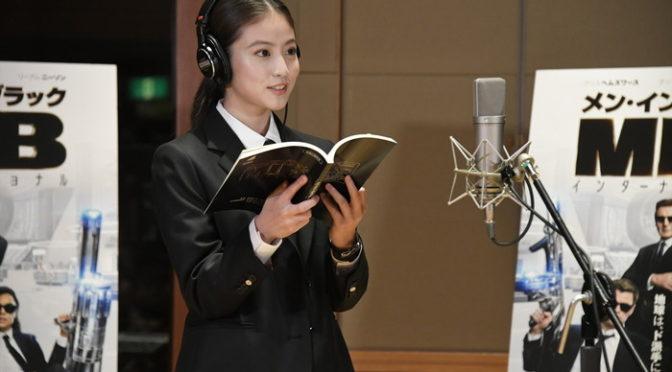 今田美桜  MIBファッションで緊張の公開アフレコ『メン・イン・ブラック:インターナショナル』