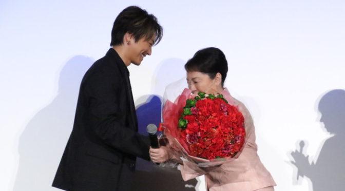 母の日イヴ TAKAHIROが母:松坂慶子に花束とハグ。映画『僕に、会いたかった』公開記念舞台挨拶