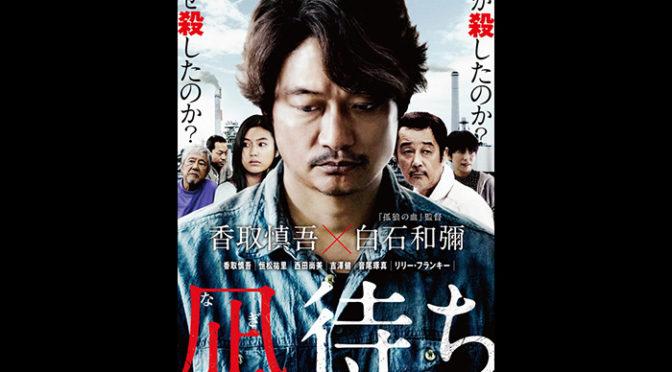 誰が彼女を殺したのか 香取慎吾 映画『凪待ち』ポスタービジュアル解禁!
