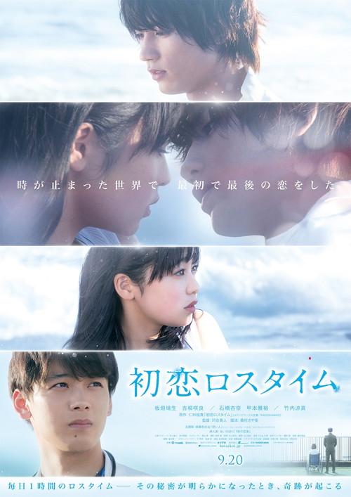 『初恋ロスタイム』本ポスター