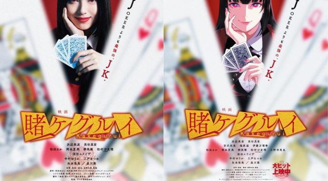 尚村透先生が実写版『映画 賭ケグルイ』にインスパイアされ蛇喰夢子イラスト作成!