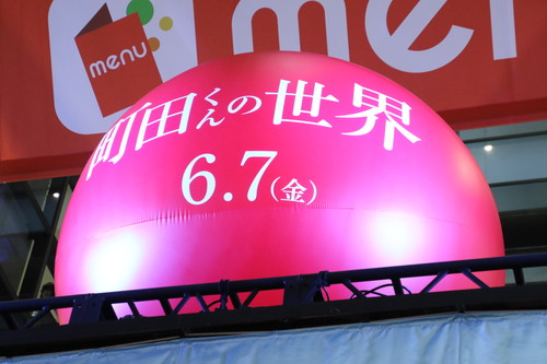 『町田くんの世界』ジャパンプレミア