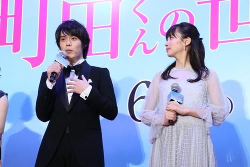 細田佳央太 関水渚『町田くんの世界』ジャパンプレミア