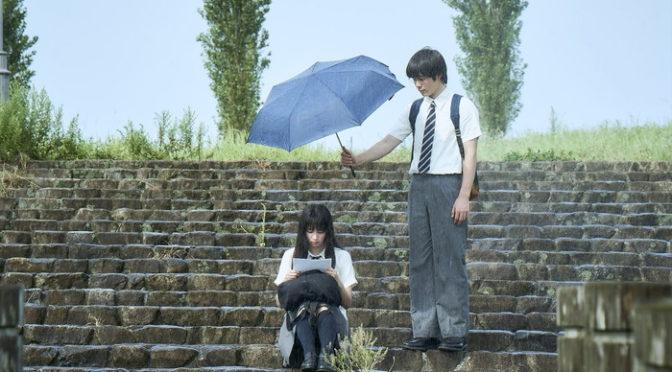 平井 堅の歌詞と町田くんの気持ちがリンク!映画『町田くんの世界』版MV解禁