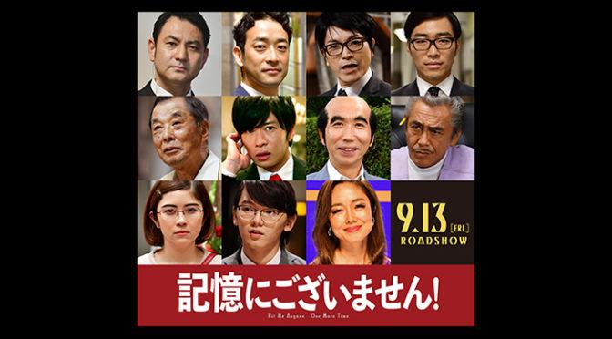 三谷幸喜監督最新作『記憶にございません!』予告編・特報映像&新キャスト解禁!