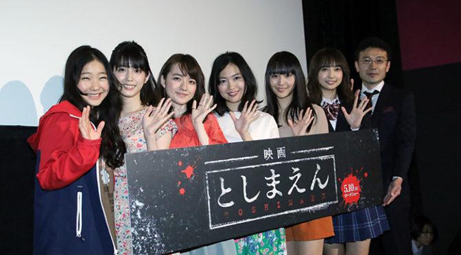 北原里英、小島藤子、浅川梨奈、松田るか、さいとうなり、小宮有紗登壇『映画 としまえん』先行上映