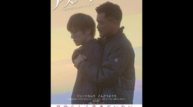 LGBT純愛映画「アスリート~俺が彼に溺れた日々~」クラウドファンディング募集開始
