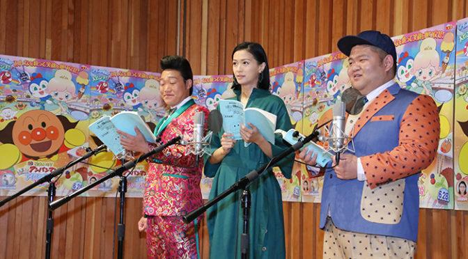 榮倉奈々、ANZEN漫才が公開アフレコを披露!映画『それいけ!アンパンマン きらめけ!アイスの国のバニラ姫』