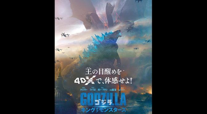 『ゴジラ キング・オブ・モンスターズ』4DX版がプチ体験できる《無人4DX360°VR動画》到着!