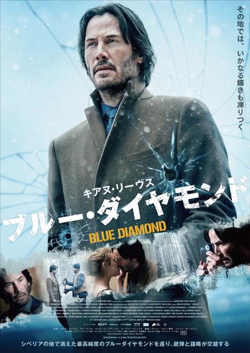 キアヌ・リーヴス 『ブルー・ダイヤモンド』