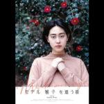 映画『モデル 雅子 を追う旅』UPLINK吉祥寺にて特別展示開催!!