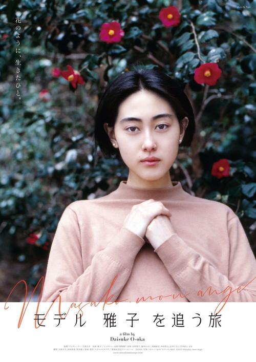 モデル-雅子-を追う旅