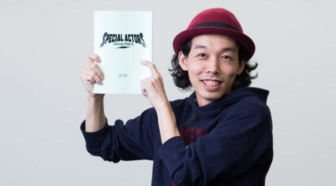 カメ止め!上田慎一郎監督の長編第2弾『スペシャルアクターズ』どんなサプライズが用意されているのか!?