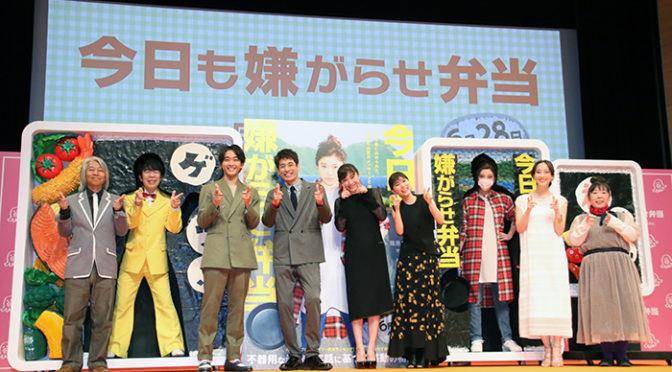 ダンディ坂野ゲッツ!で盛り上げ。篠原涼子主演『今日も嫌がらせ弁当』完成披露イベント
