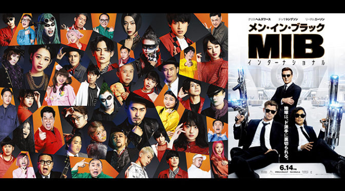吉本坂46の全員が『メン・イン・ブラック:インターナショナル』声優の発表で猛アピール!!