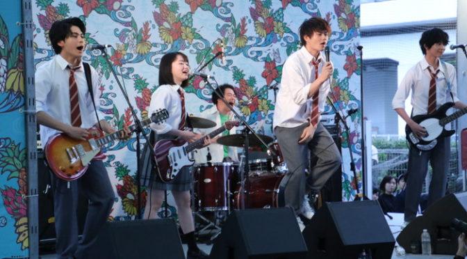 佐野勇斗、山田杏奈、鈴木仁ら「小さな恋のうたバンド」生演奏 at はいさいFESTA