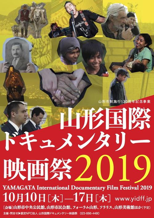 山形国際ドキュメンタリー映画際2019