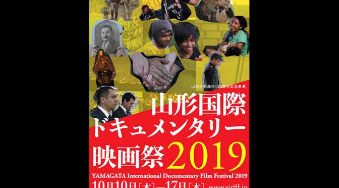 開催に向け本格始動!「山形国際ドキュメンタリー映画祭2019」の速報ビジュアル公開
