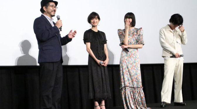 小松菜奈、門脇麦、成田凌が語る映画『さよならくちびる』 初日舞台挨拶