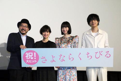 映画『さよならくちびる』 初日舞台挨拶