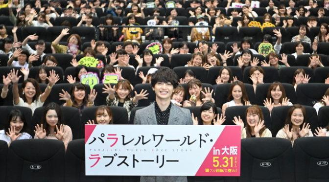 玉森裕太、大阪舞台挨拶にサプライズ登場!関西弁披露『パラレルワールド・ラブストーリー』
